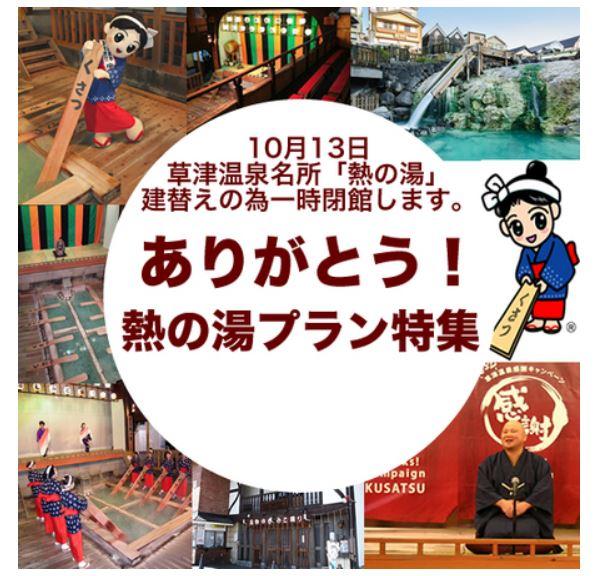 楽天トラベルと草津温泉が観光客誘致で連携、名所「熱の湯」で特集ページ