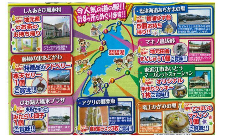 8つの「道の駅」をめぐる日帰りツアー、好評の北海道・広島に続き琵琶湖周辺で -阪急交通社