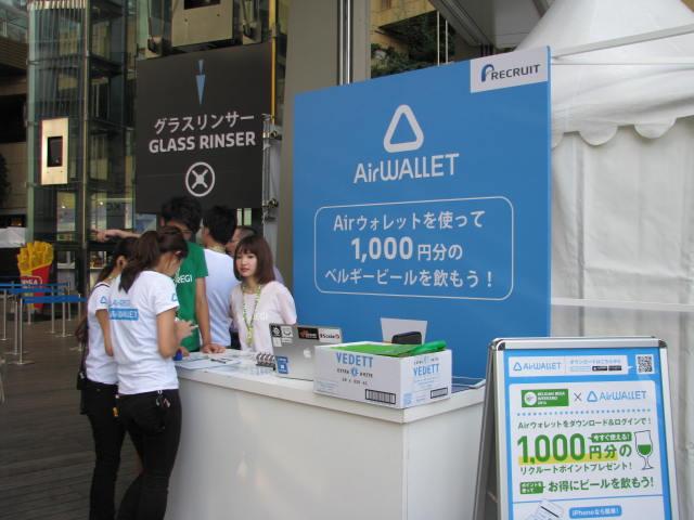 イベント活性化のIT活用、O2Oと会計アプリ導入で「ベルギービール・ウィークエンド東京」開催