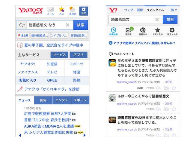 ヤフーがソーシャルメディア投稿をリアルタイムで検索する「なう検索」公開、現地情報などで活用見込む