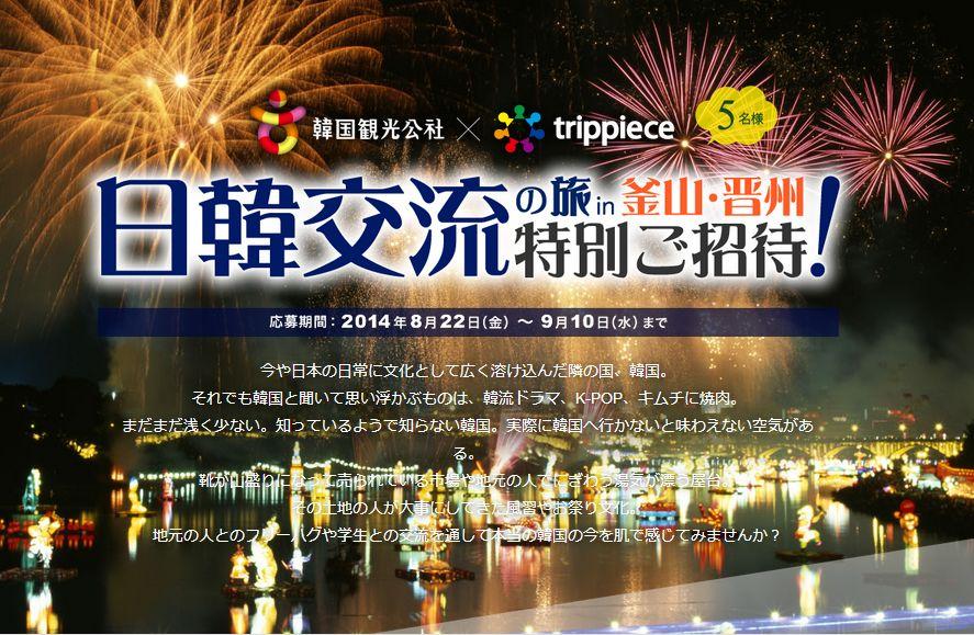 トリッピースと韓国観光公社、「日韓交流の旅」招待キャンペーン、