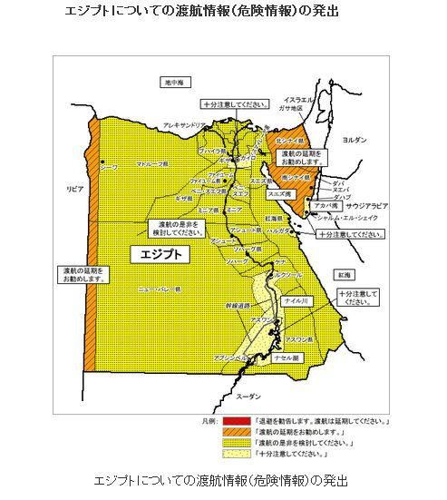 外務省、エジプトの一部地域で渡航情報を引き下げ、他地域は引き続き「渡航の延期を」