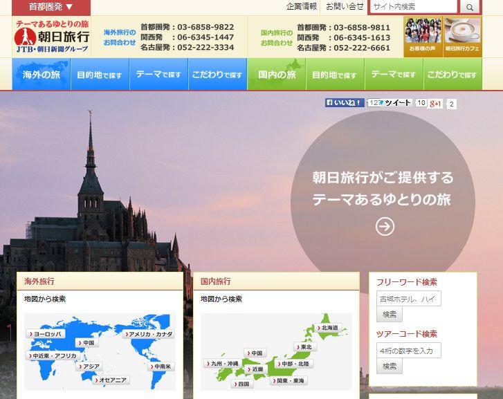 ゆとり行程の海外ツアー発売、連泊・滞在でテーマ設定、シニア層ターゲット ―朝日旅行