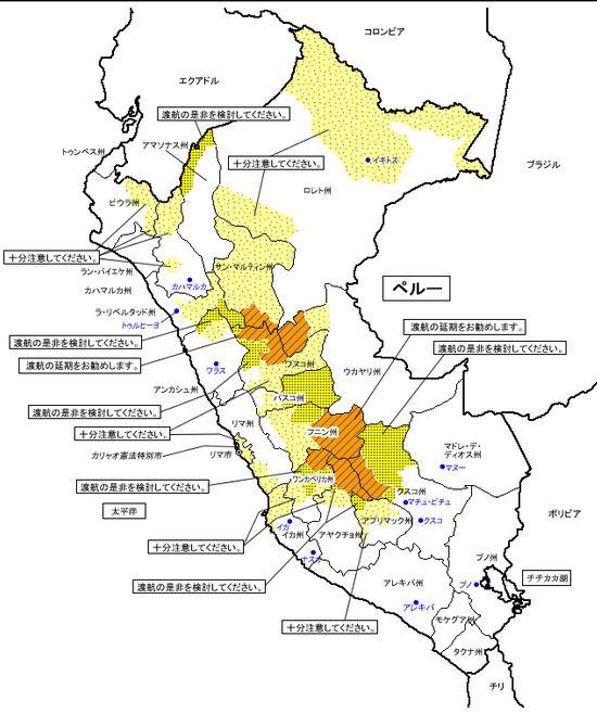 外務省、ペルーの非常事態宣言延長でスポット情報、3郡2町で10月25日まで