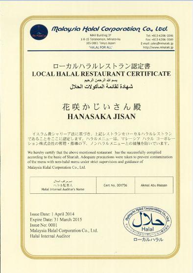 ムスリム旅行者にハラル準拠の和食を提供するレストランが登場、当日予約なしでも