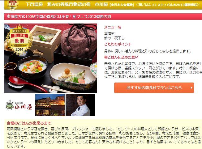 「日本一の朝ごはん2014」は2年連続で下呂温泉「小川屋」に決定、1000施設からプロが選定 -楽天トラベル
