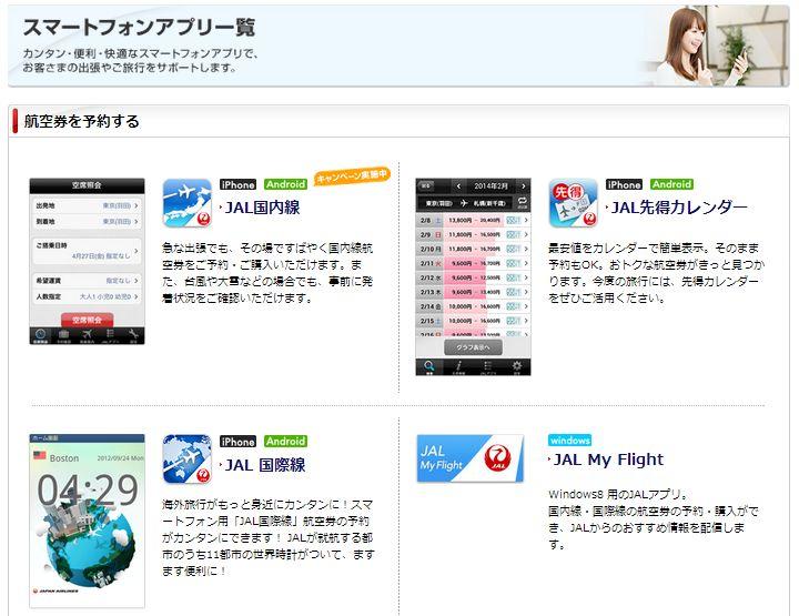JALのスマホアプリ、10種類で累計200万ダウンロード突破、記念キャンペーン実施、eJALポイント1万ポイント等
