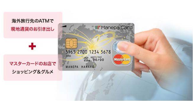 海外旅行でキャッシュレス決済可能なプリペイドカード登場、5通貨でチャージ可能 ーマスターカードなど