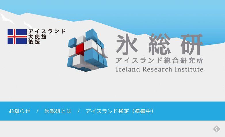 アイスランドへの観光誘致で「氷総研」設立、CtoC展開で一般の情報発信メンバーを募集
