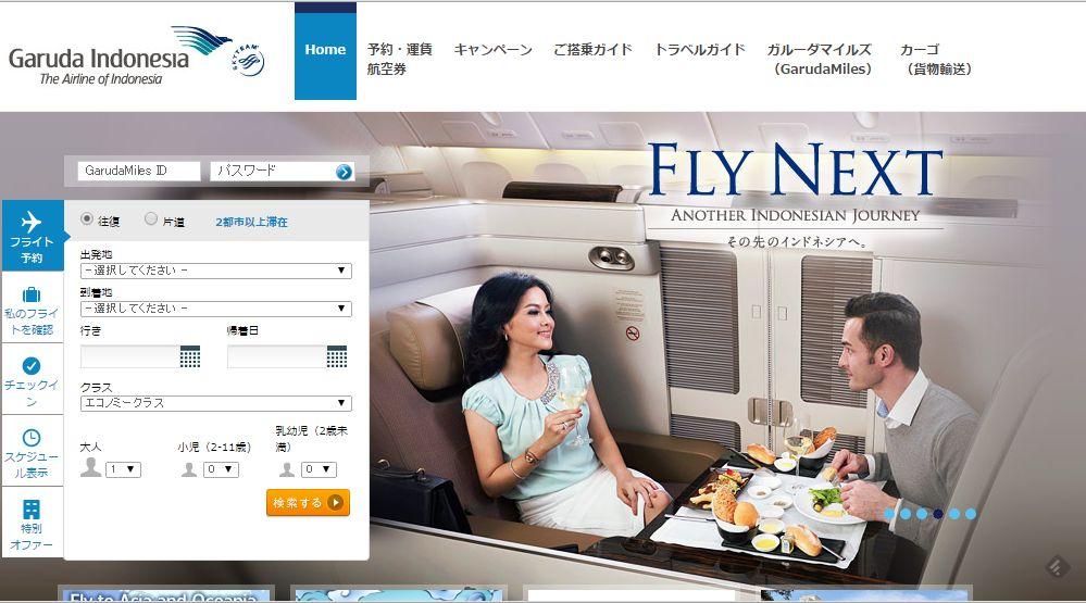 ガルーダ航空が羽田路線強化、2路線で羽田発着で初めてファーストクラス導入