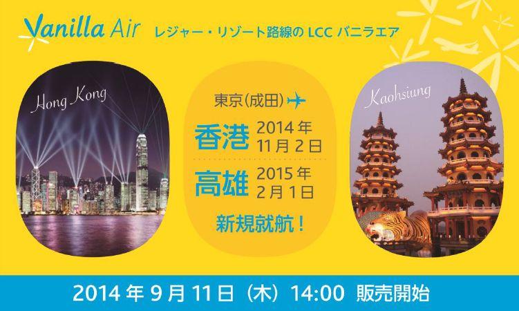 LCCバニラエア、新規就航の成田/香港線は8000円、成田/高雄線は7000円から販売開始