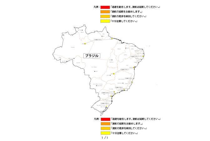 外務省、ブラジルの10エリアにスポット情報「十分注意してください」