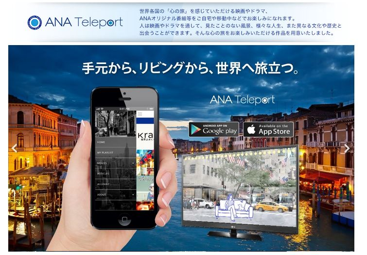 ANA 、1マイルから映画視聴が可能なサービス導入、スマホで機内や自宅でも