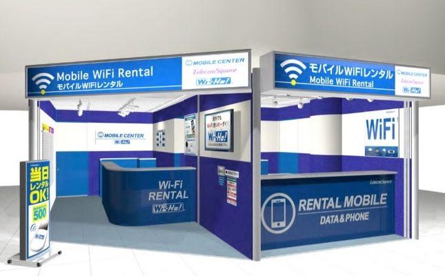 成田空港のWi-Fiレンタル・プリペイドSIM販売店舗が2倍に拡張、訪日外国人の需要見込み ーテレコムスクエア