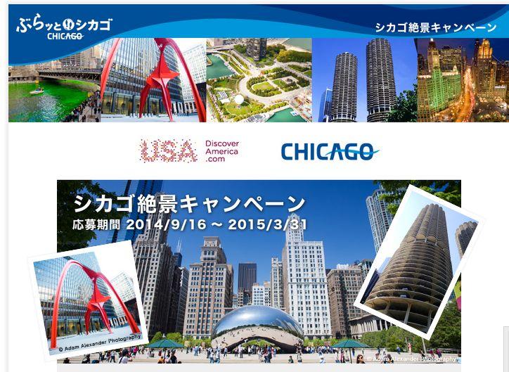 米・シカゴ、「シカゴ絶景キャンペーン」実施、シカゴのギフトを10名に