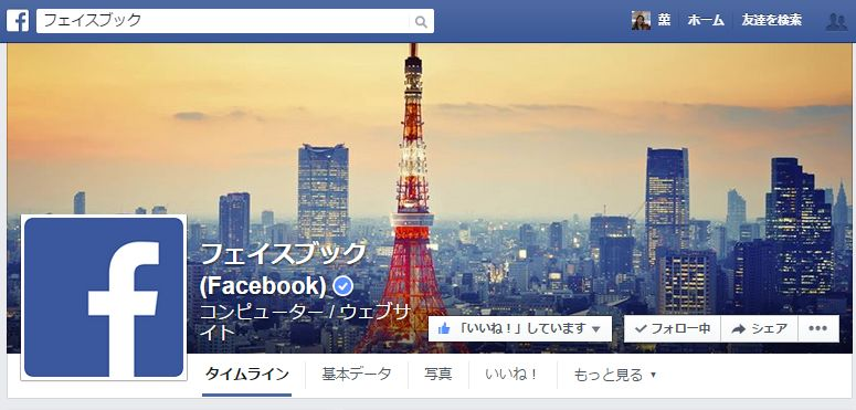 フェイスブックの「友人」が多い都道府県は?ランキング1位は東京、トップ10に九州・沖縄から6県 -博報堂