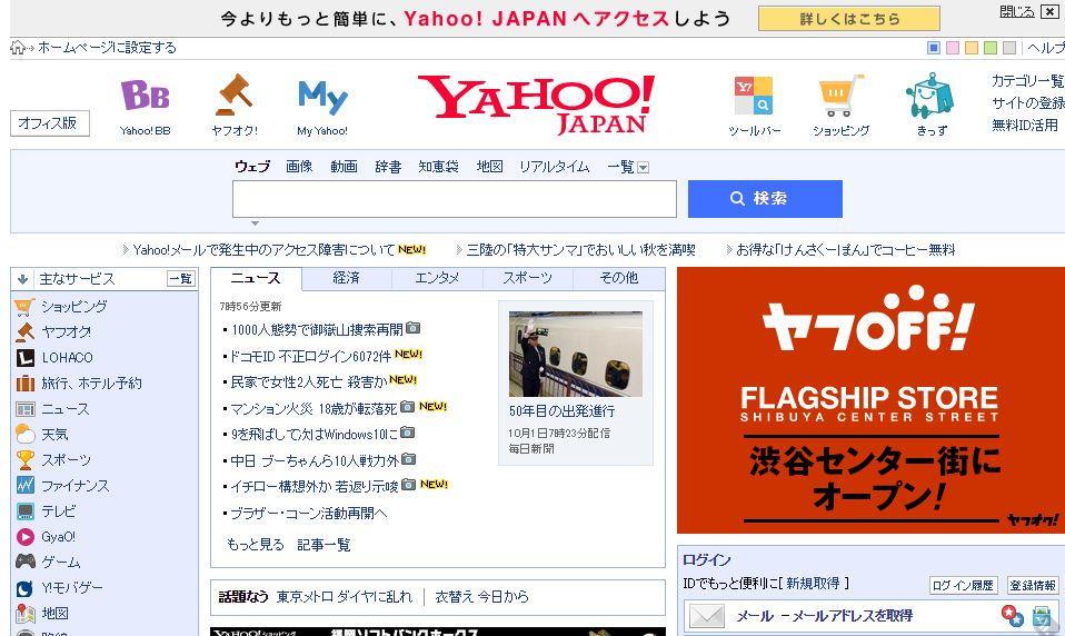北海道とヤフーが包括連携、地域住民向けのトップページに道内情報の掲載も