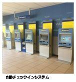 アラモレンタカー、海外で日本語の自動チェックインシステムを開始、ハワイ・米本土主要空港で