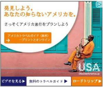 ブランドUSA、ツーリズムEXPOにあわせた大型広告キャペーンを展開