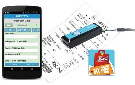 POS連動の「免税アプリ」が誕生、訪日外国人の新免税制度対応でパスポートデータ取込み機能など