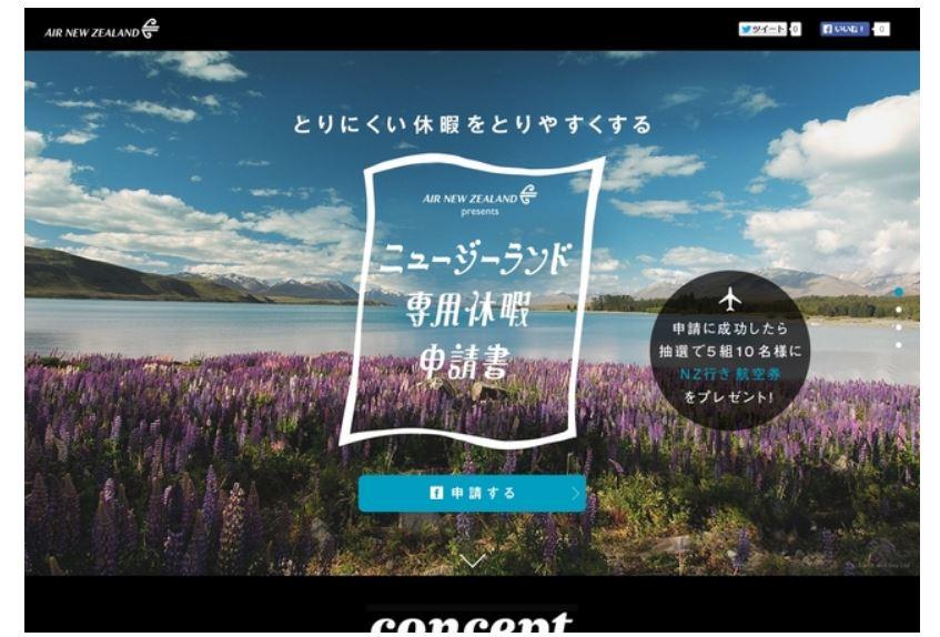 ニュージーランド航空、上司が承認したくなる申請書で休暇取得の支援キャンペーン【動画】