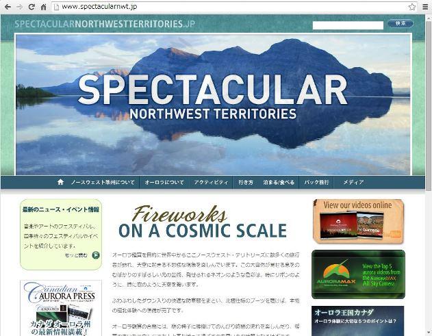 カナダ・ノースウエスト準州観光局、日本の新オフィス開設、ツーリズムEXPOにも出展