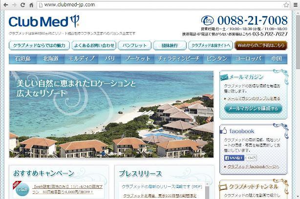 クラブメッドが北海道支店を開設、訪日需要の急増に対応