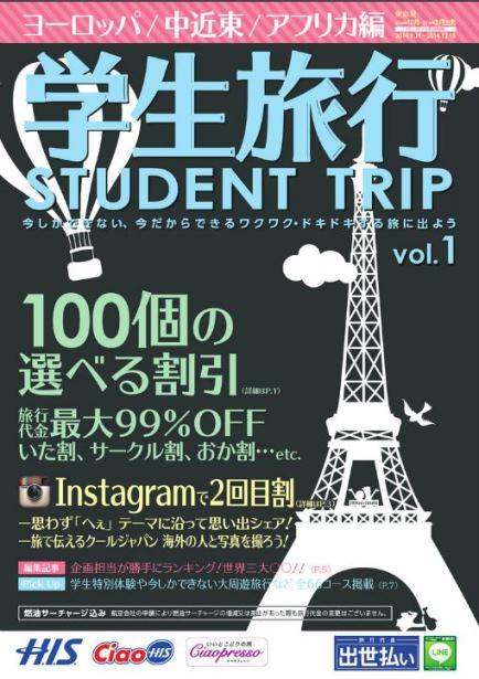 HIS、学生旅行で「100個の割引」キャンペーン、99%割引やLINE追加で500円割引など