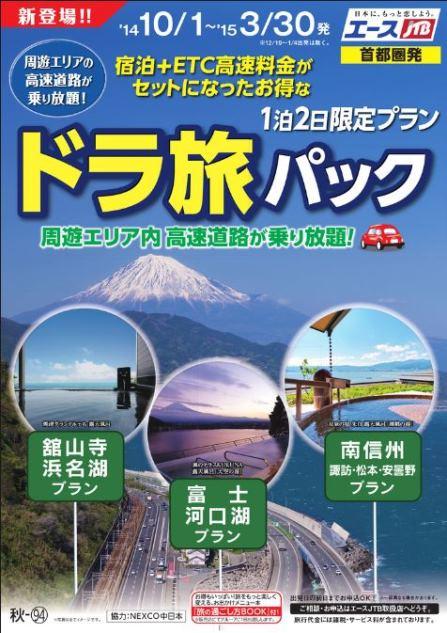JTB、ドライブ旅行で宿泊とETC高速割引のセット「ドラ旅パック」を発売