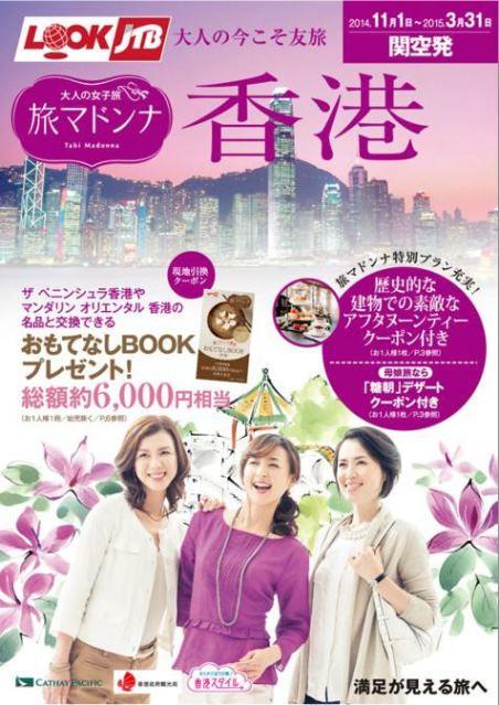 JTB、関西発の大人女子向け「旅マドンナ」を大幅刷新、世代で異なる要望を商品化