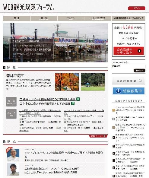 観光政策やユニークな取り組みを紹介する「WEB観光政策フォーラム」がリニューアル、無料閲覧も可能に