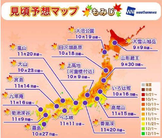 紅葉名所750か所の見ごろ予想2014、北海道で早くも色づきスタート、京都・嵐山は11月20日頃で例年並み -ウェザーニュース