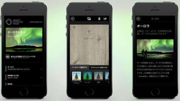スマホでオーロラ体験ができる拡張現実(AR)アプリ、北欧ラップランドがプロモーション