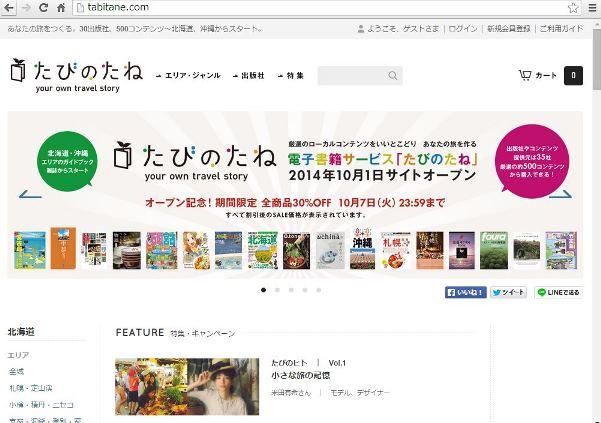 自分でコンテンツをまとめる旅行ガイドブックの新電子書籍サービスがスタート -JTBパブリッシング