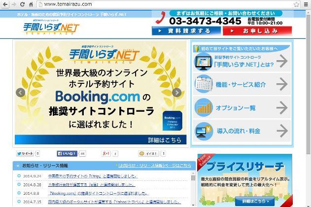 比較.com、宿泊施設の予約一元管理「手間いらず.NET」で中国の予約サイト「Ctrip」とシステム連携