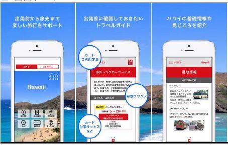 三菱UFJニコス、ハワイ旅行のスマホアプリ提供、GPSと連動させずにオフラインで完結