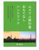 東京都、訪日ムスリム旅行者の受入れ体制整備へ、おもてなしハンドブックやセミナーを開催