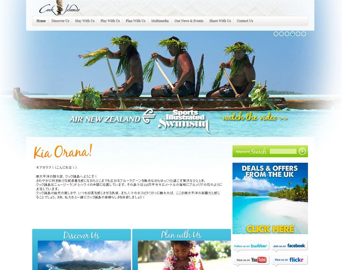 クック諸島観光局、日本国内のセールス・マーケティング業務委託先にディープブルー合同会社を指名