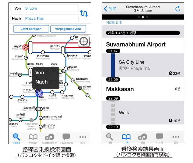 ナビタイムの海外版路線アプリ、日本語を含む10カ国語対応へ、シンガポールや香港等で利用可能