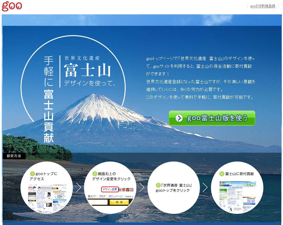 ネットで35万人が富士山保全に参加、「goo 富士山版」のコンテンツ利用で ―NTTレゾナント