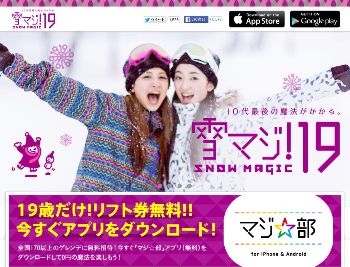 19歳なら全国180ゲレンデのリフト券が無料になる「雪マジ!」、今年はリピーター向け・福島県の企画やアプリも