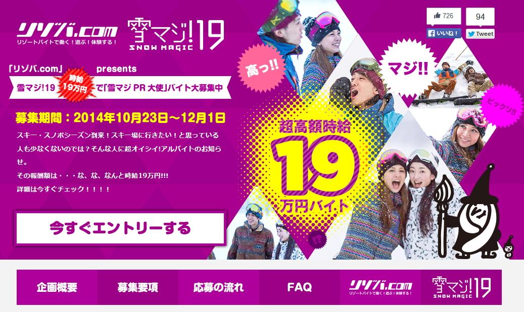 「雪マジ!19」のPR大使、時給19万円の超高額アルバイト募集 ―じゃらん