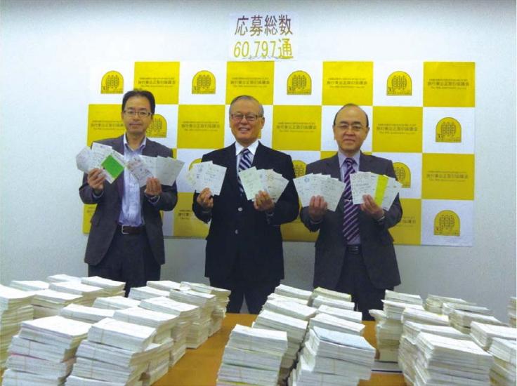 旅行業公正取引協議会、設立30周年記念キャンペーンの応募が6万件に
