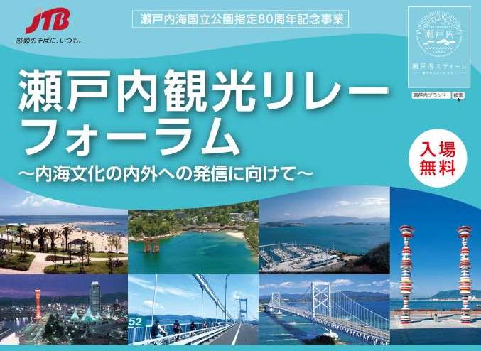 JTBと瀬戸内ブランド推進連合がフォーラム開催、文化の発信をテーマに
