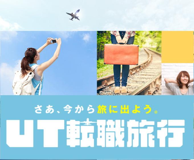 就職希望者に「転職旅行」の10万円の支援金を支給する企業が登場 ―UTリーディング