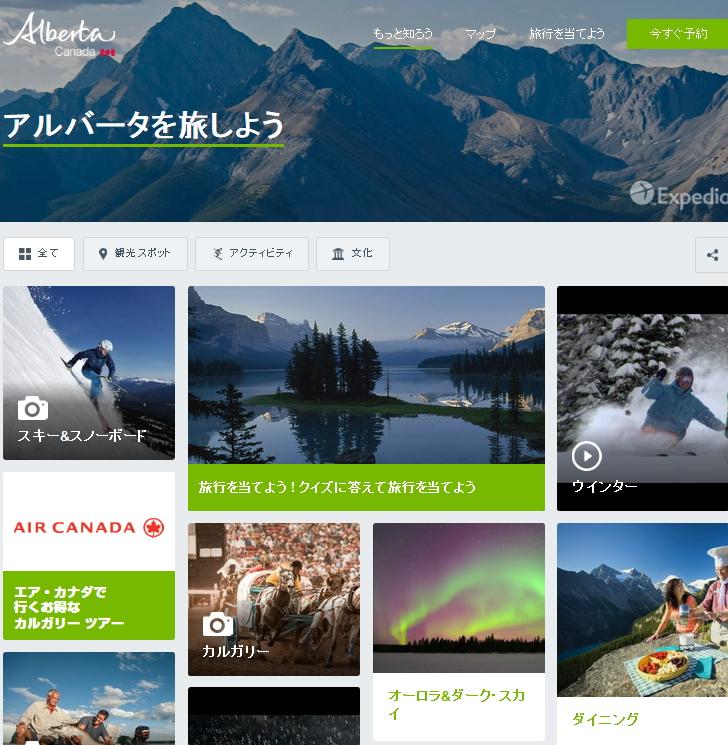 カナダ・アルバータ州、観光情報と同時に現地ホテルの予約できる特設サイト公開