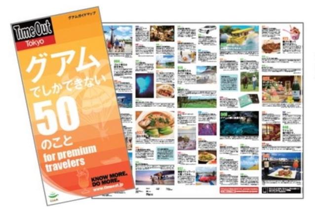 グアム政府観光局、無料観光ガイドに大人・シニア向けプレミアム版を追加