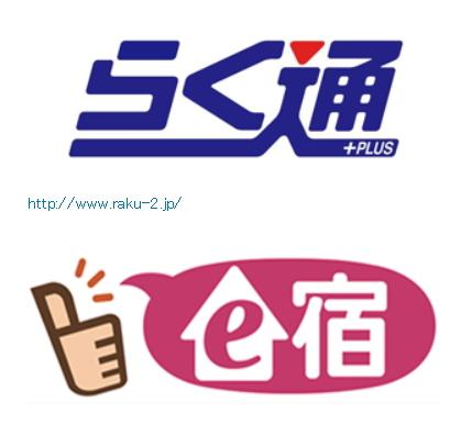 近畿日本ツーリスト「e宿」、宿泊施設の予約管理システム「らく通」との連携開始