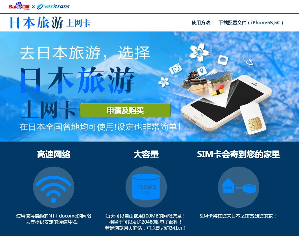 中国検索大手・百度(バイドゥ)、訪日中国人旅行者に特化したSIMカードを発売、NTTドコモ対応で
