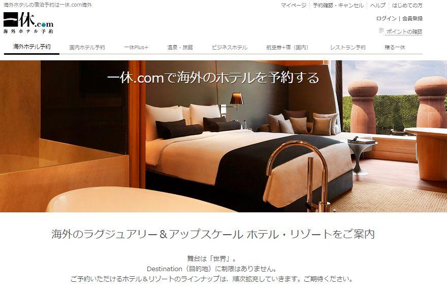 一休.com、海外高級ホテル予約に進出、9月には第1種旅行業に変更登録も完了